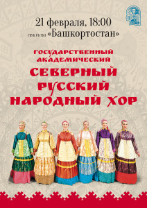 north_choir_ufa_afisha_A3